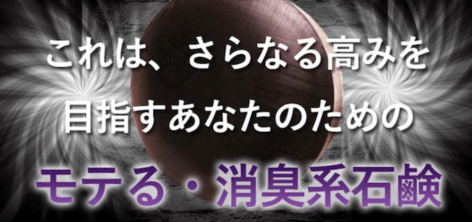 モテ石鹸ナイスガイの特徴
